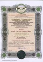 Сертификат аккредитации в РАНМ