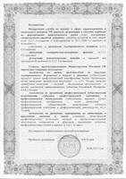 Декларация о полномочиях РАНМ