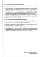 Протокол экспертизы целительских способностей в РАНМ