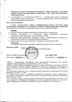 Протокол аккредитации в РАНМ