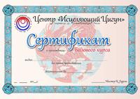 Сертификат о прохождении базового курса